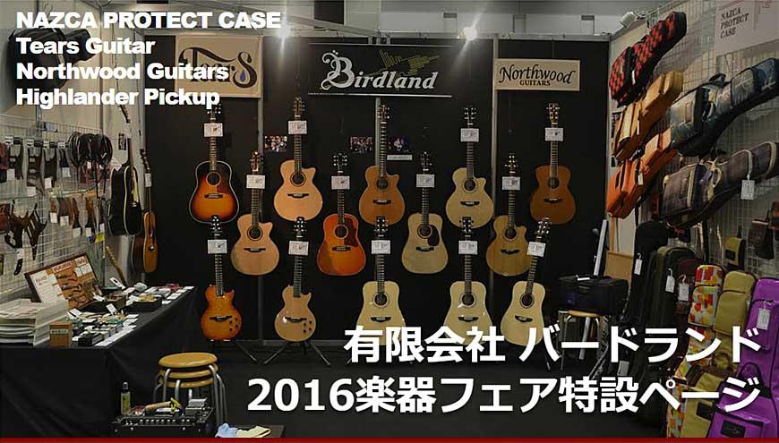 2016楽器フェア特設ページ - 有...