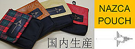 NAZCA POUCH 作ってみました!!